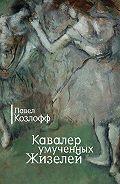 Павел Козлофф -Кавалер умученных Жизелей (сборник)