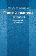Коллектив Авторов - Психолингвистика. Учебник для вузов