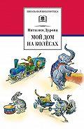Наталья Дурова - Мой дом на колёсах (сборник)