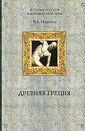 Владимир Борисович Миронов - Древняя Греция
