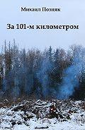 Михаил Позняк -За 101-м километром