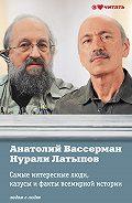 Нурали Латыпов -Самые интересные люди, казусы и факты всемирной истори