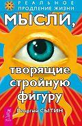 Георгий Николаевич Сытин - Мысли, творящие стройную фигуру