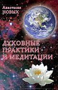 Анастасия Новых - Духовные практики и медитации