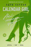 Одри Карлан -Calendar Girl. Всё имеет цену