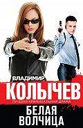 Владимир Колычев - Белая волчица