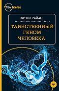 Фрэнк Райан -Таинственный геном человека
