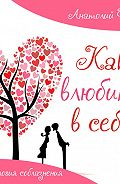 Анатолий Фролов -Как влюбить в себя. Психология соблазнения