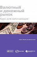 Коллектив Авторов -Валютный и денежный рынок. Курс для начинающих