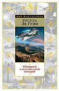 Урсула Ле Гуин -Обширней и медлительней империй (сборник)