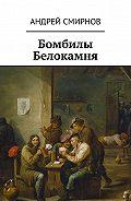 Андрей Смирнов -Бомбилы Белокамня