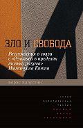 Борис Гурьевич Капустин - Зло и свобода. Рассуждения в связи с «Религией в пределах только разума» Иммануила Канта