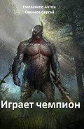 Сергей Савинов -Играет чемпион