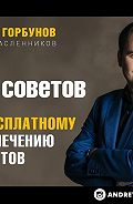 Андрей Горбунов -100 советов по бесплатному привлечению клиентов