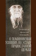 святитель Афанасий (Сахаров) -О поминовении усопших по уставу православной церкви