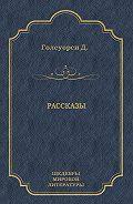 Джон  Голсуорси -Рассказы (сборник)
