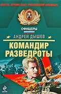 Андрей Дышев -Командир разведроты
