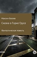 Максим Евсеев -Сказка о Горне Грусе