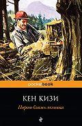 Кен Кизи - Порою блажь великая