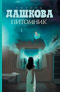 Полина Дашкова -Питомник