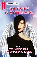 Светлана Савич -За руку с Ангелом, или То, чего вы не знали о себе