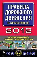 Сборник - Правила дорожного движения 2012 (карманные) (со всеми изменениями в правилах и штрафах 2012 года)