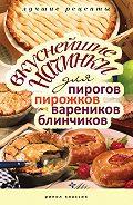 Вера Куликова -Вкуснейшие начинки для пирогов, пирожков, вареников, блинчиков. Лучшие рецепты