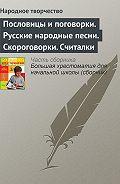 Народное творчество - Пословицы и поговорки. Русские народные песни. Скороговорки. Считалки