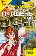 Коллектив Авторов - Полдень, XXI век (апрель 2010)