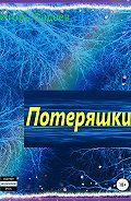 Игорь Алексеевич Фадеев -Потеряшки