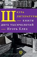 Игорь Клех - Шкура литературы. Книги двух тысячелетий