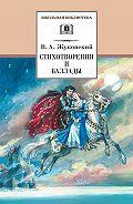 Василий Жуковский -Стихотворения и баллады