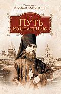 Святитель Феофан Затворник -Путь ко спасению