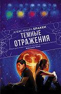 Александра Бракен -Темные отражения