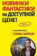 Игорь Шенгальц -Служба Контроля