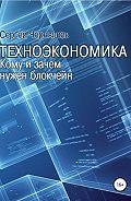 Сергей Чернышев -Техноэкономика. Кому и зачем нужен блокчейн