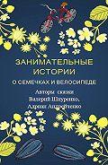 Валерий Шнуренко -Занимательные истории о семечках и велосипеде
