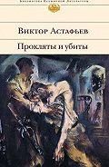 Виктор Астафьев - Прокляты и убиты
