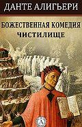 Данте Алигьери -Божественная комедия. Чистилище