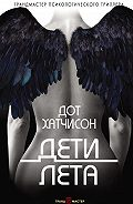 Дот Хатчисон -Дети лета