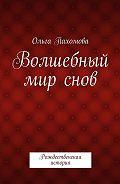 Ольга Пахомова -Волшебный мирснов. Рождественская история