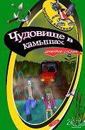 Дмитрий Суслин -Чудовище в камышах