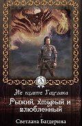Светлана Багдерина - Рыжий, хмурый и влюбленный