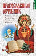 А. М. Гопаченко - Православный лечебник