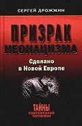Сергей Дрожжин -Призрак неонацизма. Сделано в новой Европе
