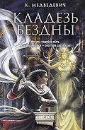 Ксения Медведевич - Кладезь бездны