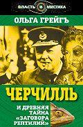 Ольга Грейгъ -Черчилль и древняя тайна «Заговора рептилий»