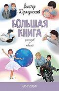 Виктор Драгунский -Большая книга рассказов и повестей
