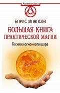 Борис Моносов -Большая книга практической магии. Техника огненного шара. Фаерболл
