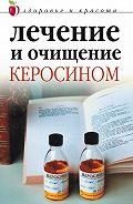 Марина Куропаткина -Лечение и очищение керосином